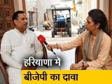 Video: हॉट टॉपिक: कैप्टन अभिमन्यु का दावा, हरियाणा में दूसरी बार सरकार बनाएगी बीजेपी