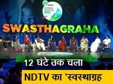 Video : Banega Swasth India: NDTV के स्वस्थाग्रह में जुटे दिग्गज