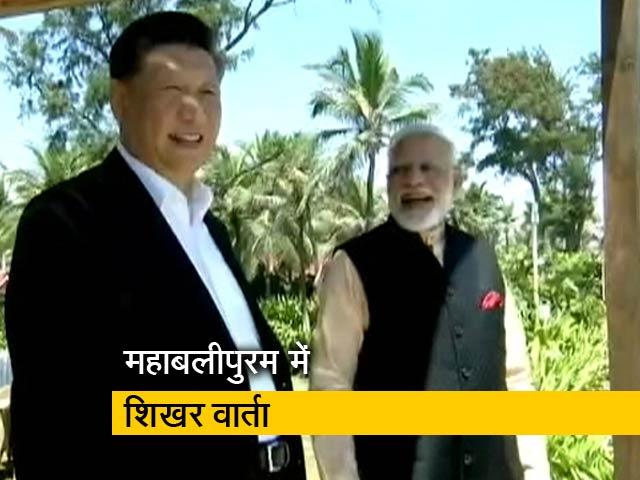 Video : पीएम मोदी और Xi Jinping के बीच कोव रिजॉर्ट में बातचीत