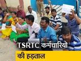 Video : तेलंगाना राज्य सड़क परिवहन निगम के कर्मचारियों की हड़ताल 10वें दिन भी जारी