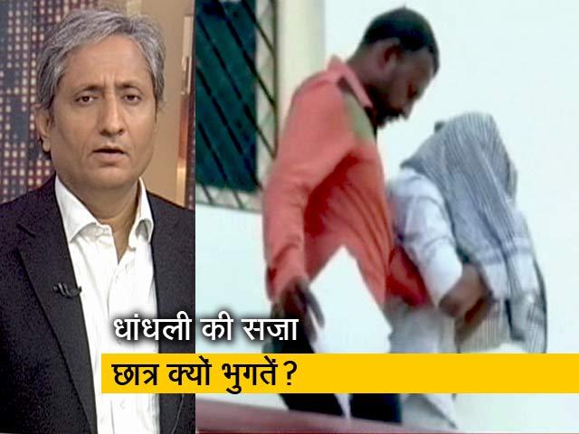 Videos : रवीश कुमार का प्राइम टाइम : भारत में मेडिकल परीक्षा सिस्टम इतना लचर क्यों?