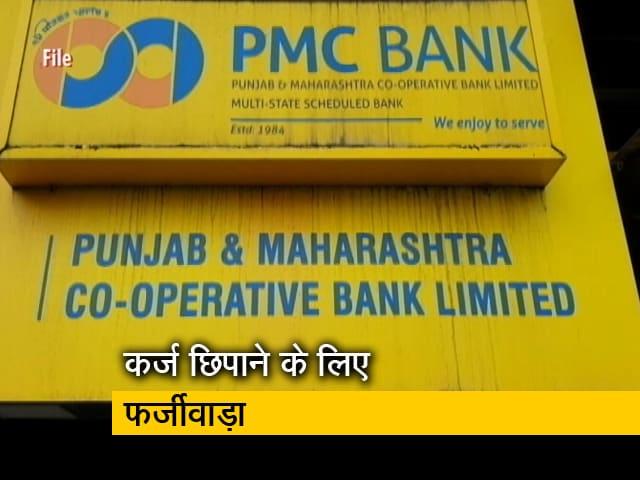 Videos : PMC बैंक में कैसे हुआ घोटाला?