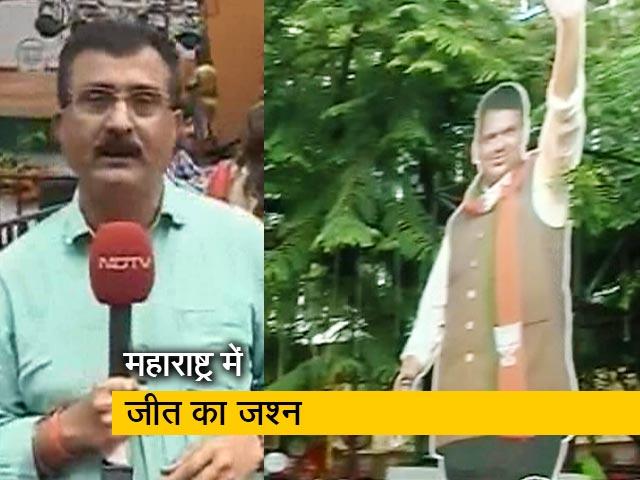 Videos : Election Results 2019: पार्टी की जीत पर महाराष्ट्र बीजेपी ने बनवाए पांच हजार लड्डू