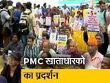 Video : RBI से मिले पीएमसी बैंक के नुमाइंदे, मांगी मोहलत