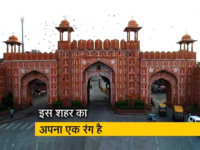Videos : पधारो म्हारे देश: जयपुर की हवाओं में सांस लेती है सांस्कृतिक विरासत