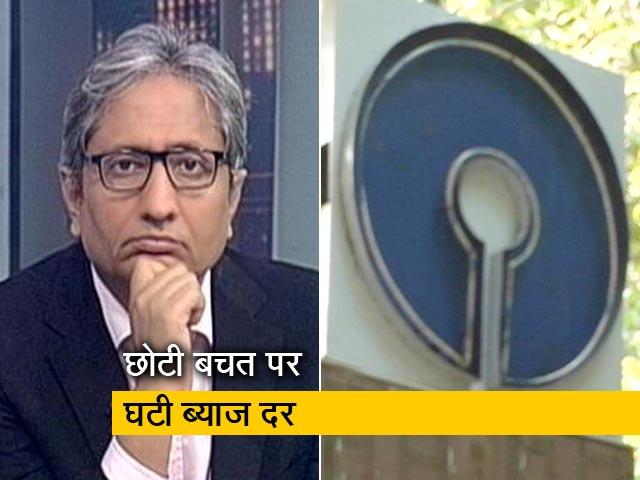 Videos : रवीश कुमार का प्राइम टाइम: स्टेट बैंक ने घटाई ब्याज दर