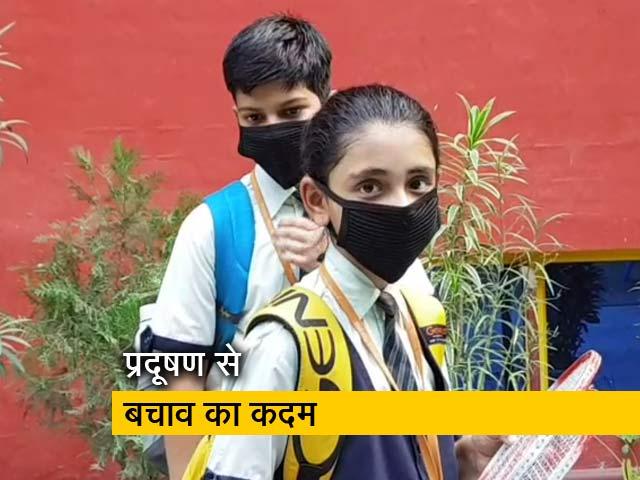 Videos : सिटी सेंटर: शुक्रवार से स्कूलों में N95 मास्क बांटेगी दिल्ली सरकार