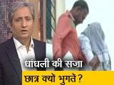 Video : रवीश कुमार का प्राइम टाइम : भारत में मेडिकल परीक्षा सिस्टम इतना लचर क्यों?