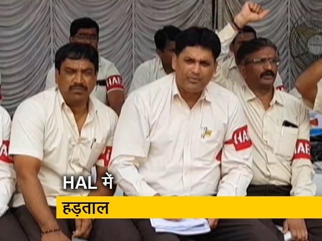 Videos : विमान बनाने वाली सरकारी कंपनी HAL में वेतन बढ़ोतरी को लेकर हड़ताल