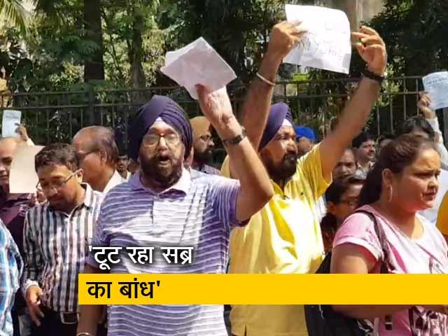 Videos : मुंबई कोर्ट परिसर में जुटे PMC खाताधारक