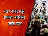 Video: NDTV বাংলায় দেখুন বাগবাজার সর্বজনীনের সপ্তমীর সকাল