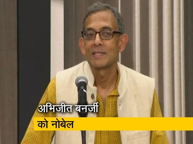 Videos : अर्थशास्त्र का नोबेल पुरस्कार 2019 भारतीय मूल के अर्थशास्त्री अभिजीत बनर्जी को