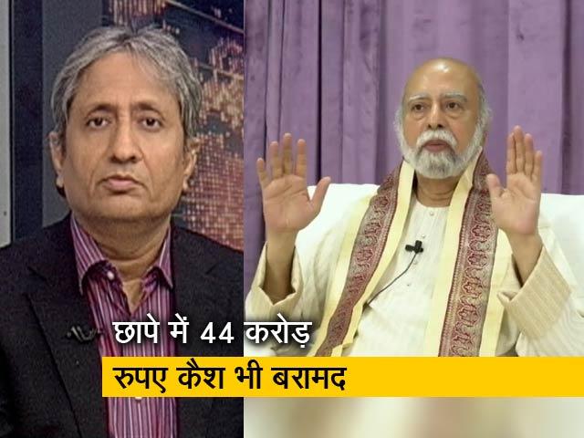 Video : रवीश कुमार का प्राइम टाइम : कलयुग के कथित भगवान पर आयकर विभाग का छापा