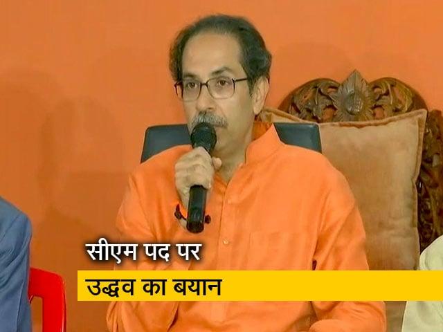 Videos : मुख्यमंत्री पद को लेकर शिवसेना प्रमुख उद्धव ठाकरे ने दिया 50-50 फॉर्मूला
