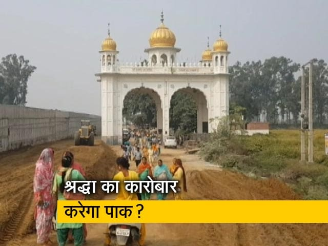 Videos : 9 नवंबर से खुलेगा करतारपुर साहिब का रास्ता