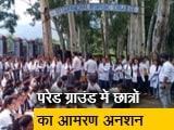 Video : रवीश कुमार का प्राइम टाइम: फीस बढ़ाने के खिलाफ आंदोलित निजी आयुर्वेदिक कॉलेजों के छात्र