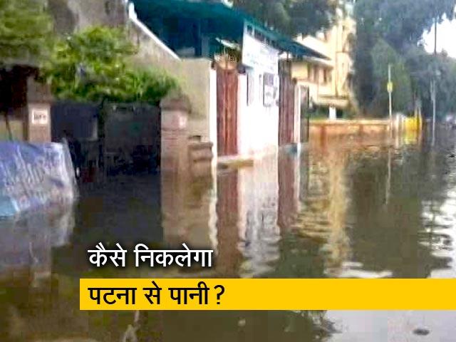 Video : बिहार में दो दिन और भारी बारिश की आशंका