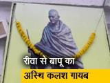 Video : महात्मा गांधी का अस्थि कलश चोरी हुआ, तस्वीर पर अज्ञात लोगों ने लिखा राष्ट्रदोही