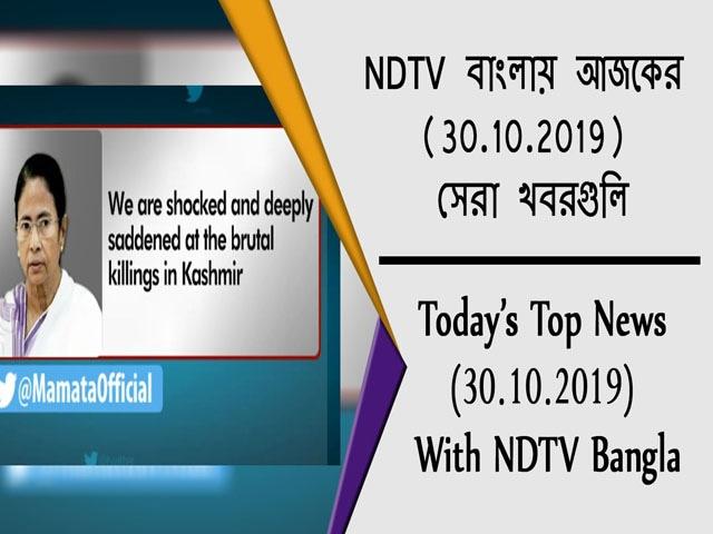 Video : NDTV বাংলায়  আজকের (30.10.2019)  সেরা খবরগুলি