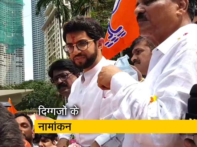 Videos : महाराष्ट्र में नामांकन का मेगा दिन, कई दिग्गज नेताओं ने भरा नामांकन