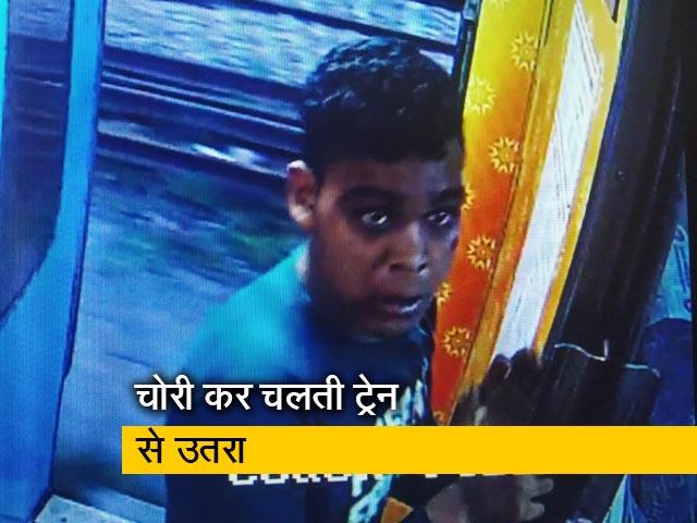 Videos : चलती ट्रेन से चोरी के आरोपी को CCTV के जरिए पकड़ा