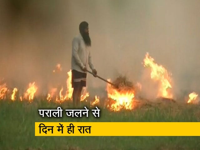 Videos : पराली जलाने से पंजाब के कई शहरों में बढ़ता प्रदूषण