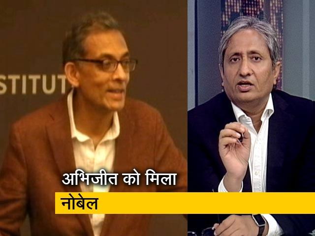 Videos : रवीश कुमार का प्राइम टाइम: भारतीय मूल के अर्थशास्त्री अभिजीत बनर्जी समेत तीन को नोबेल पुरस्कार