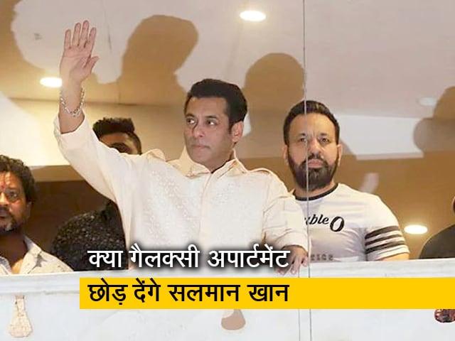 Video : Salman Khan क्या छोड़ देंगे गैलक्सी अपार्टमेंट, Kareena Kapoor ने Kabir Singh की प्रीति पर यूं किया कमेंट