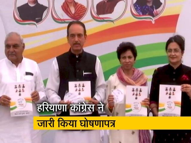 Video : कुमारी शैलजा ने बीजेपी पर साधा निशाना, घोषणापत्र किया जारी