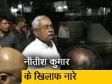 Video : बाढ़ पीड़ितों ने सीएम नीतीश कुमार की गाड़ी को घेर कर लगाए नारे