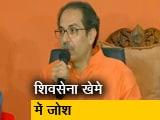 Video : महाराष्ट्र के चुनावी नतीजों में शिवसेना ने निभाई निर्णायक भूमिका