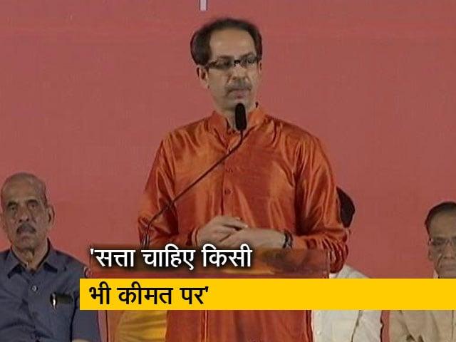 Videos : 'शिवसैनिक मुख्यमंत्री बने' पर कुछ नहीं बोले उद्धव ठाकरे
