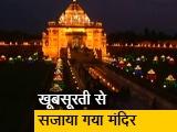 Video : गुजरात के अक्षरधाम मंदिर में दीये से भव्य सजावट