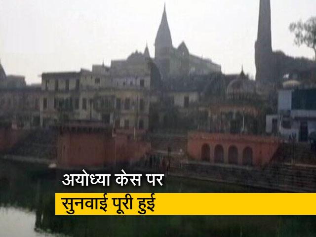 Videos : अयोध्या केस: सुनवाई खत्म अब फैसले का इंतजार