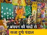 Video : इस दुर्गा पंडाल में मां के हाथ में हथियार की जगह हैं खिलौने
