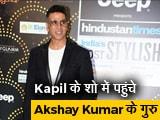 Video : Kapil Sharma के शो में पहुंचे Akshay Kumar के गुरु, Bigg Boss में होगी वाइल्ड कार्ड एंट्री