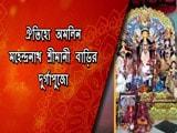 Video: ঐতিহ্যে অমলিন মহেন্দ্রনাথ শ্রীমানী বাড়ির দুর্গাপুজো