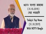 Video : NDTV বাংলায় আজকের (31.10.2019) সেরা খবরগুলি