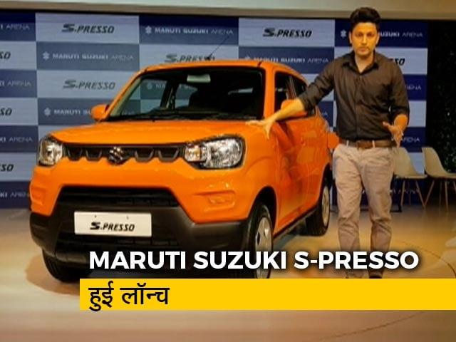 Videos : रफ्तार: एंट्री लेवल सेगमेंट में Maruti Suzuki ने उतारी S-Presso