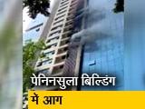 Video : बिल्डिंग की छठी मंजिल पर लगी भयंकर आग