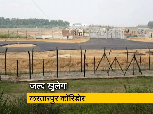 Videos : NDTV की ग्राउंड रिपोर्ट: करतारपुर कॉरिडोर का काम 75% पूरा