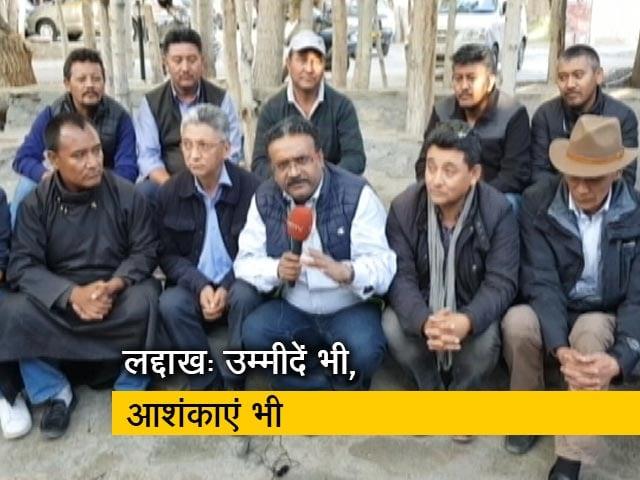 Videos : पक्ष-विपक्ष: अनुच्छेद 370 हटने के बाद कैसा है लद्दाख का माहौल?