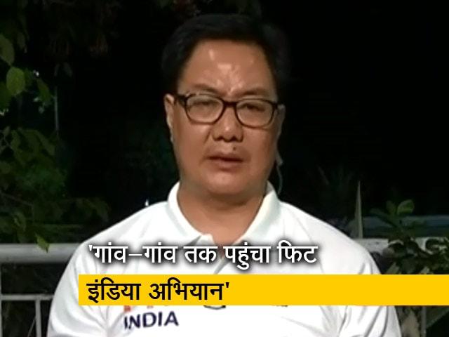 Video : किरन रिजिजू ने कहा- लोगों को साधारण तरीके से स्वस्थ रखने की मुहिम में 'फिट इंडिया'