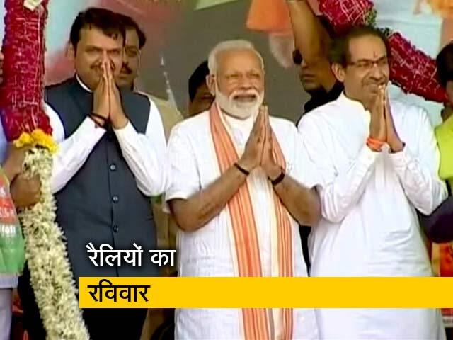 Videos : नॉन स्टॉप न्यूजः पीएम मोदी, अमित शाह और राहुल गांधी आज महाराष्ट्र में चुनावी रैली