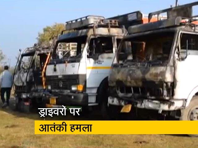 Videos : जम्मू कश्मीर: आतंकियों ने 2 ड्राइवरों को गोली मारकर हत्या की