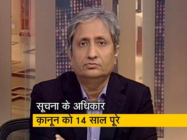 Videos : रवीश कुमार का प्राइम टाइम: सूचना के अधिकार का कानून कितना कारगर रहा?