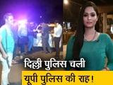 Video : सिटी सेंटर: दिल्ली में अपराधियों की शामत, 48 घंटे में 4 एनकाउंटर