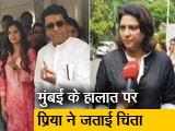 Video : महाराष्ट्र में दिग्गज नेताओं ने डाला वोट, प्रिया दत्त ने मुंबई की क्वालिटी ऑफ लाइफ पर उठाए सवाल