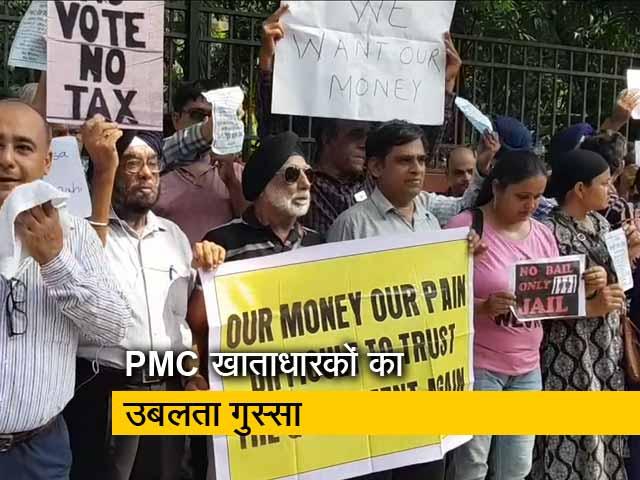 Videos : थोड़ी देर में होगी PMC बैंक घोटाले के आरोपियों की पेशी