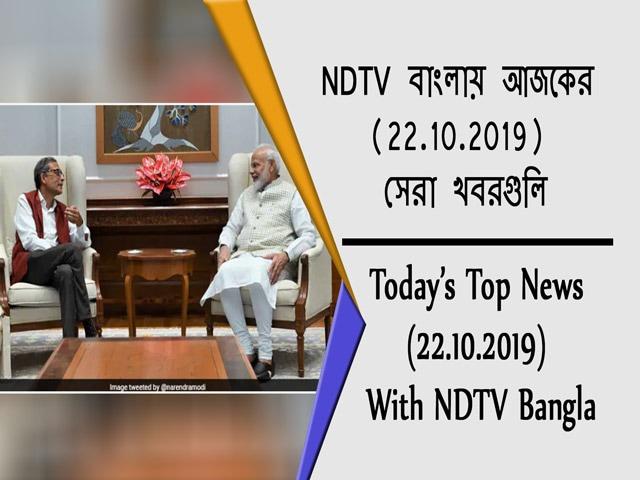 Video : NDTV বাংলায় আজকের (22.10.2019) সেরা খবরগুলি